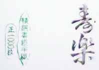 寿楽(1000枚)漢字用