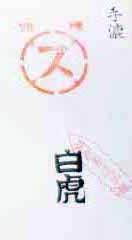 白虎(1000枚)漢字用