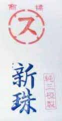 新珠(1000枚)仮名用