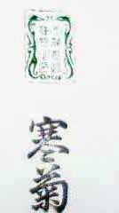 寒菊(1000枚)漢字用