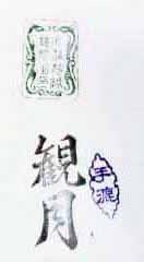 観月(1000枚)漢字用