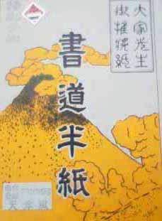 天津風(1000枚)漢字用