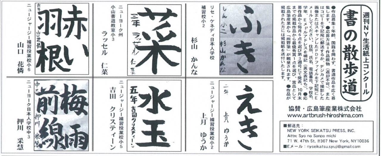 Shodo Contest In August At Shukan Ny Seikatsu