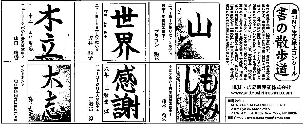 Shodo Contest In November At Shukan Ny Seikatsu