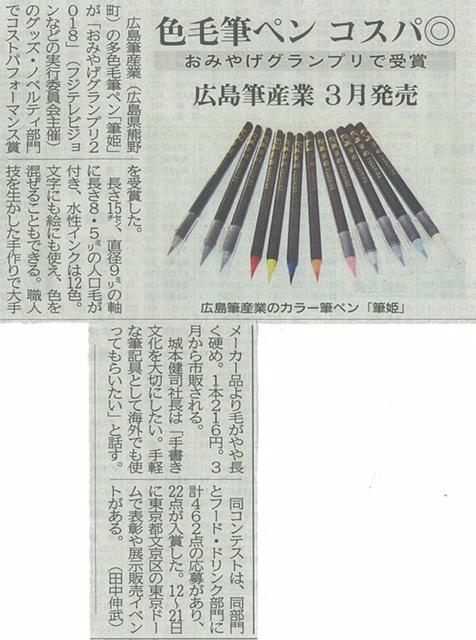 中国新聞に「筆姫」の紹介記事が掲載されました!のサムネ