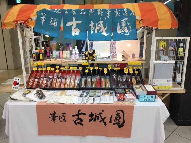 広島福屋広島駅前エールエール店での特別販売のお知らせのサムネ
