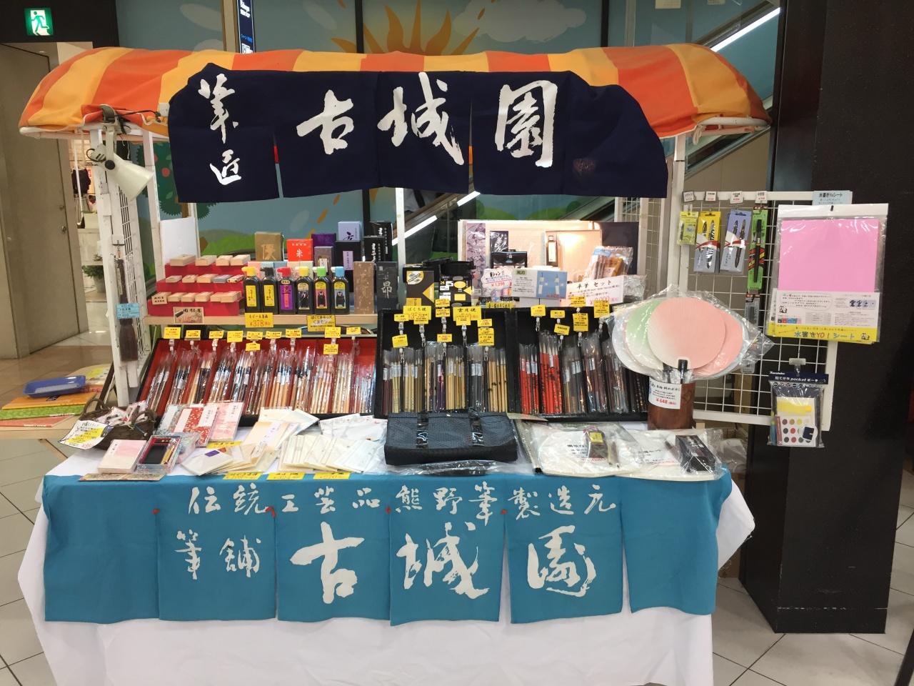 Our Special Sales at Fukuya Departmentstore at Hiroshima