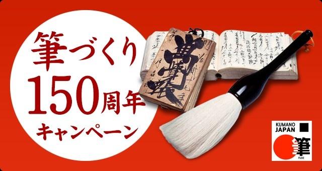 「筆つくり150周年キャンペーン!」実施中のサムネ