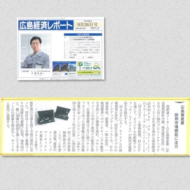 「広島経済レポート」に当社の記事が掲載されました!のサムネ