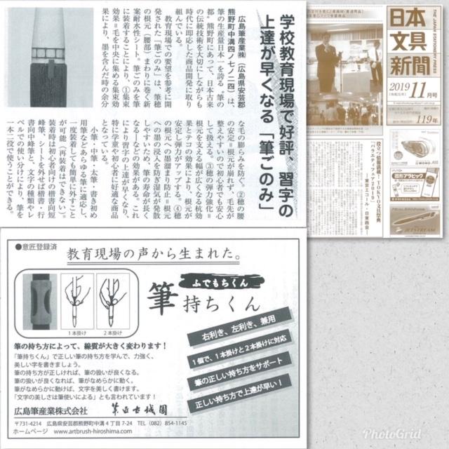 「日本文具新聞 11月号」に当社製品の記事が掲載されました!のサムネ