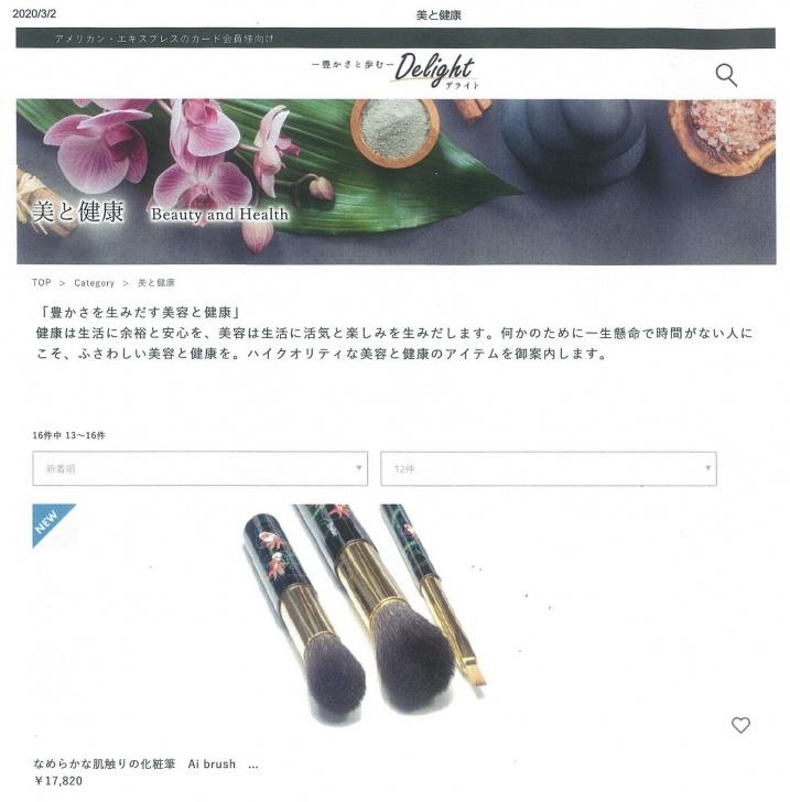 アメリカン・エクスプレスのカード会員様向けのサイト Delight において当社の化粧筆が販売開始されました!のサムネ