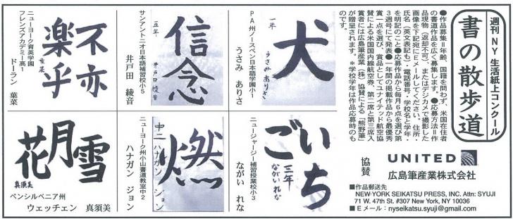 「週刊NY生活」の紙上書道コンテスト。4月の優秀作品発表。のサムネ