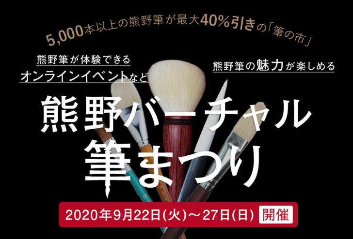 「熊野バーチャル筆まつり」の「筆の市」に出店します!のサムネ