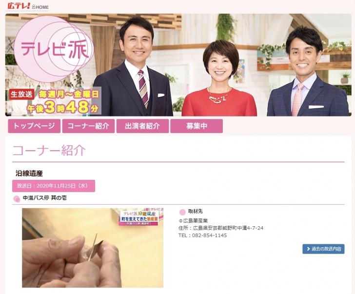 広島テレビの番組「テレビ派」の「沿線遺産」にて当社が紹介されました!のサムネ