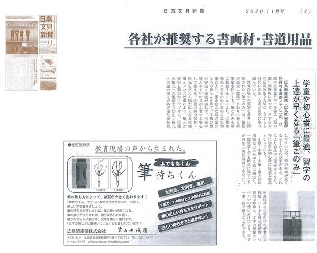 「日本文具新聞 11月号」で当社の筆が紹介されました!のサムネ