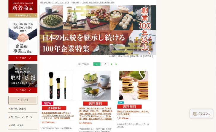 「ニッポンセレクト」のECサイトで販売開始のサムネ