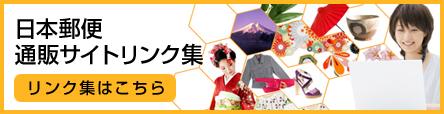 日本郵便 通販サイトリンク集