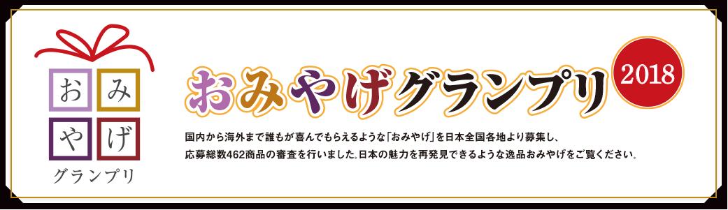 おみやげグランプリ2018