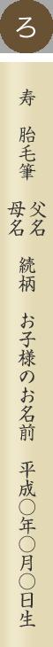 筆軸への彫刻例-ろ