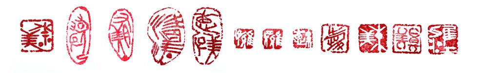 印影サンプル